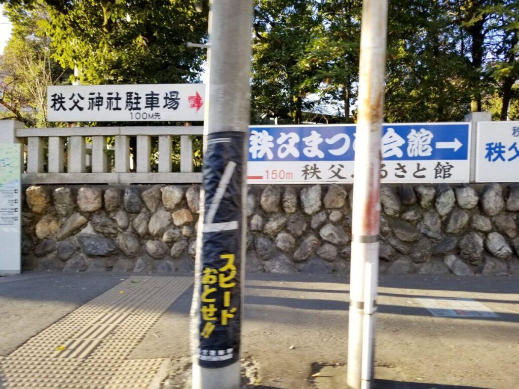 秩父神社の参拝客用無料駐車場