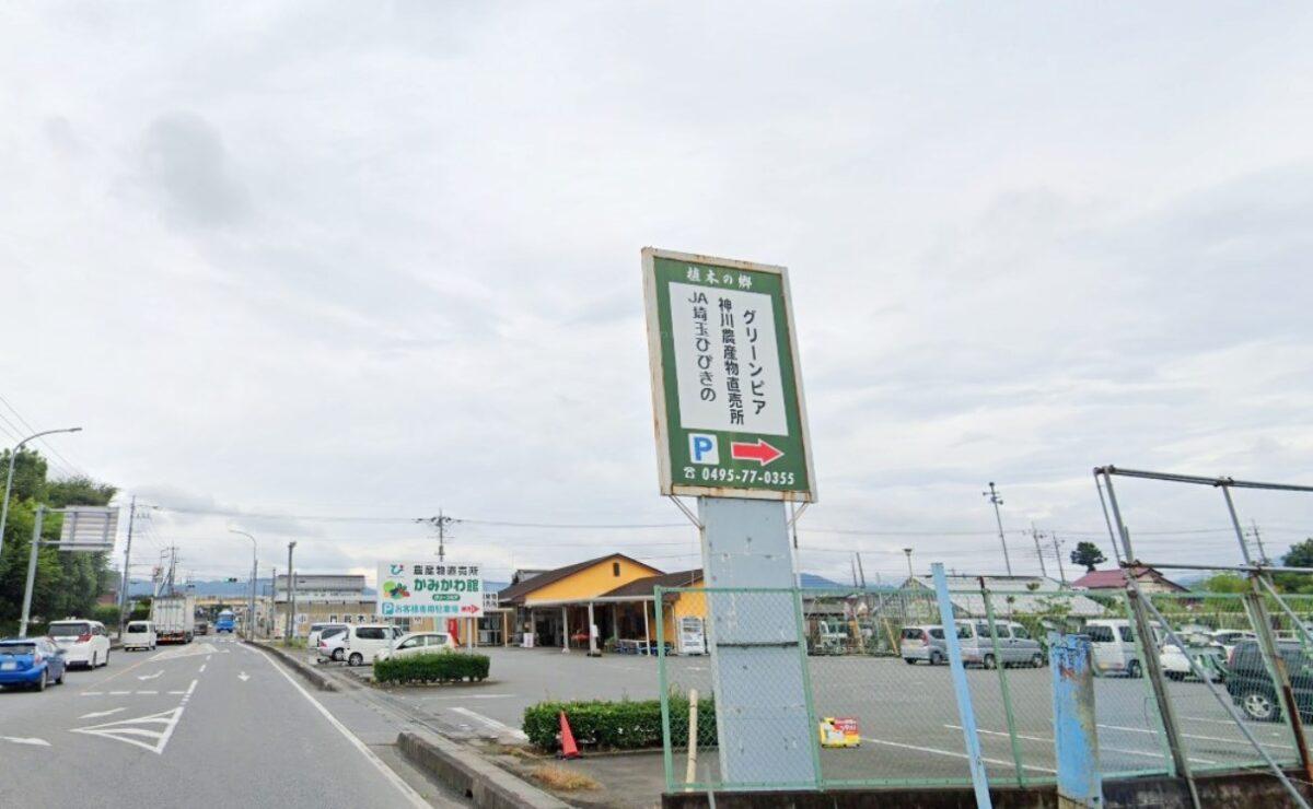 神川農産物直売所(グリーンピア)(神川町)