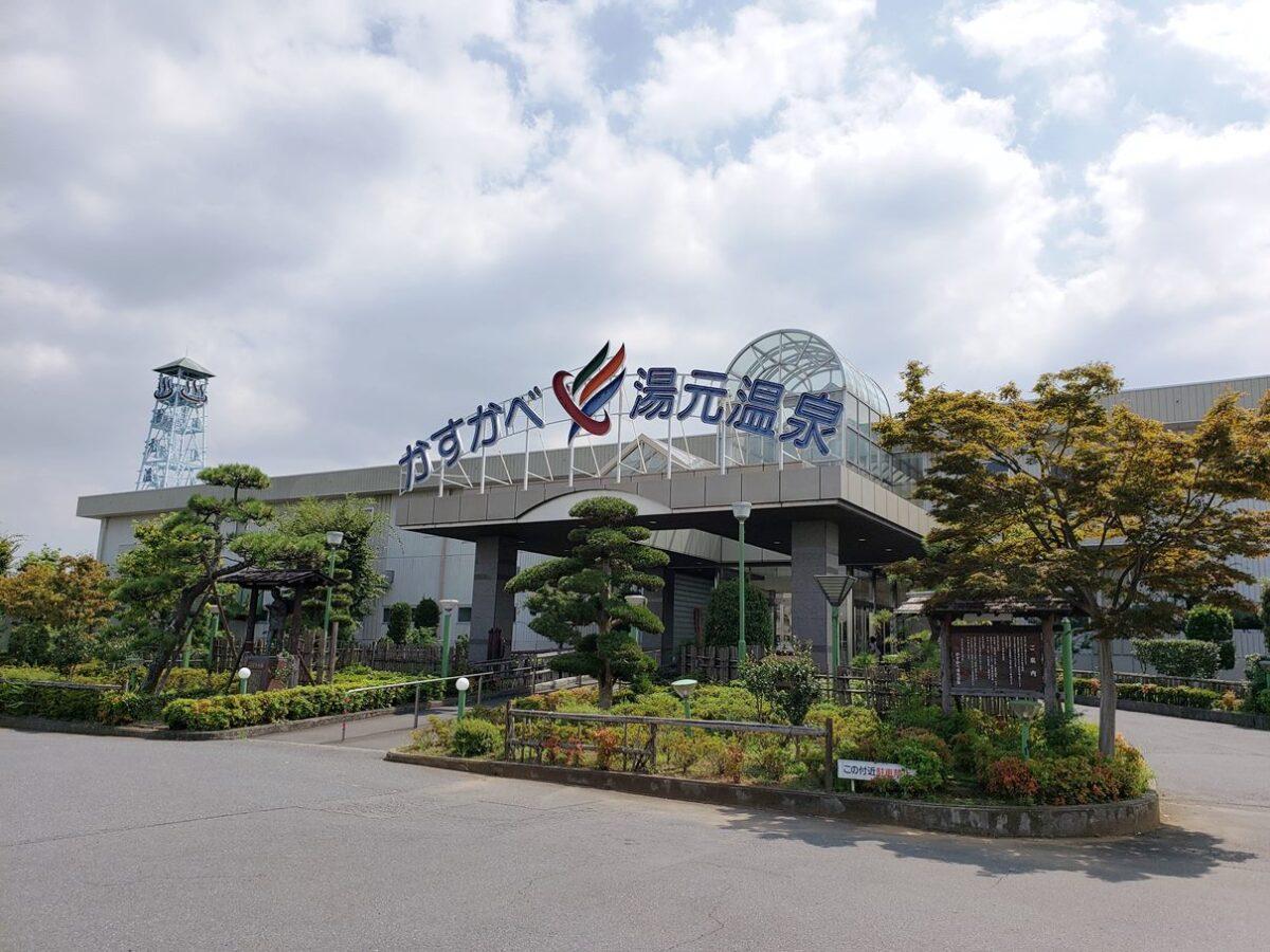 かすかべ湯本温泉(春日部市)【2021年12月リニューアルオープン】