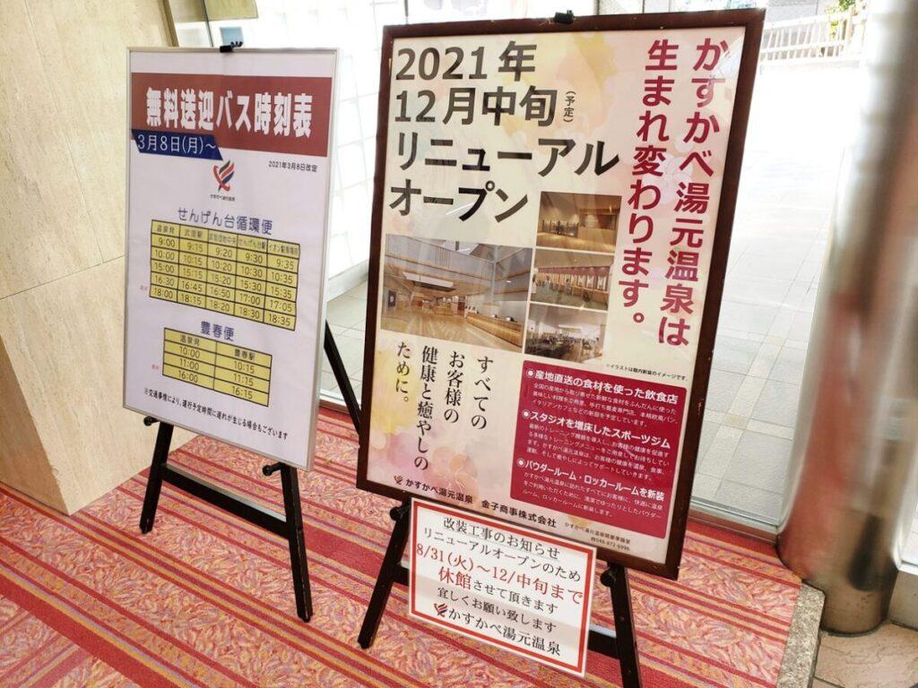 かすかべ湯元温泉の2021年リニューアル内容