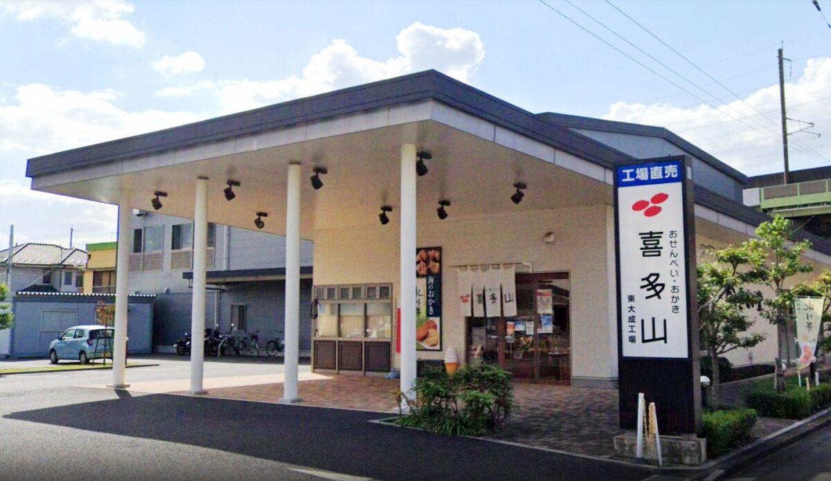 きせい堂東大成工場店・株式会社喜多山製菓(さいたま市)
