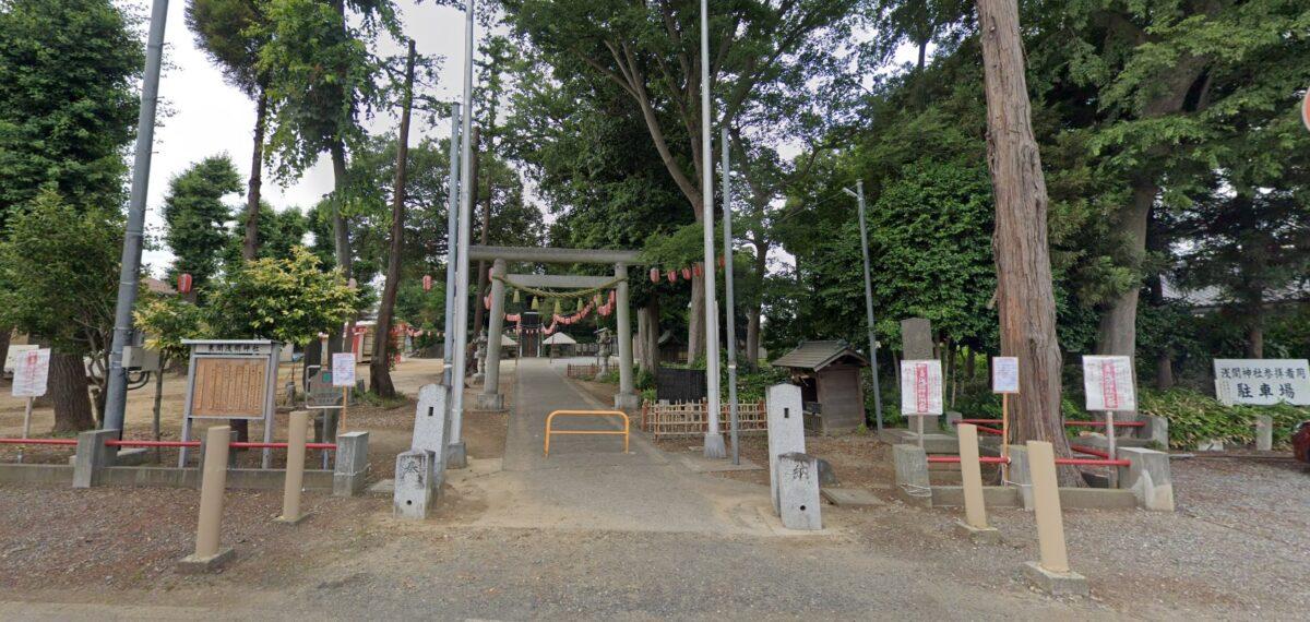 浅間神社(北本市)