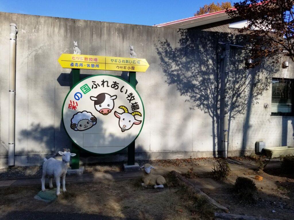 埼玉県秩父高原牧場( 彩の国ふれあい牧場)
