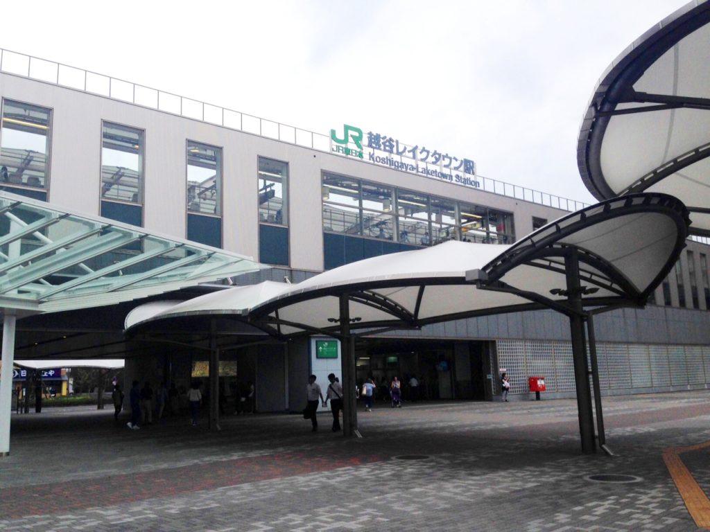 JR武蔵野線越谷レイクタウン駅