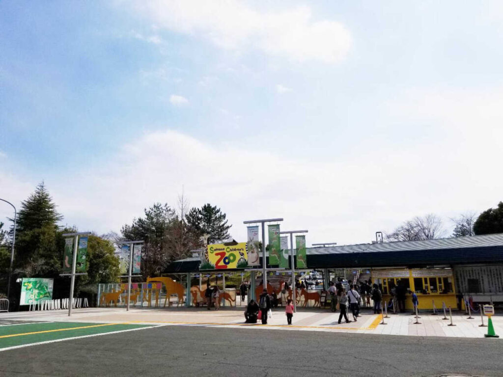 埼玉県こども動物自然公園(東松山市)入口