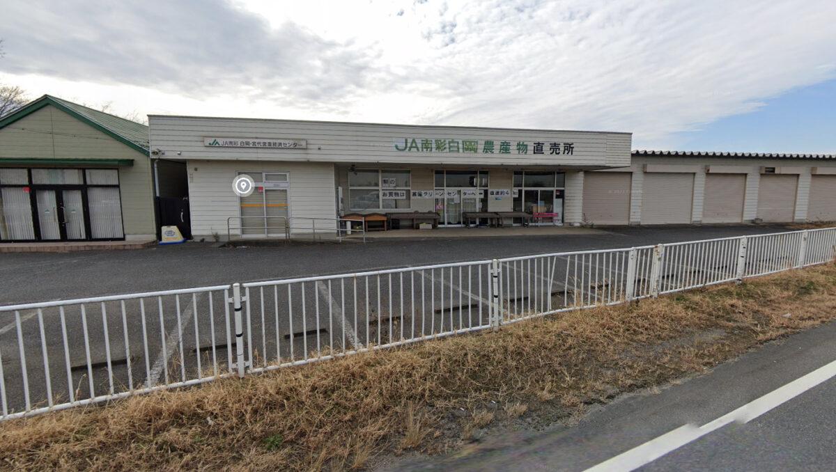 ふれあいハウス/南彩農協白岡農産物直売所(白岡町)